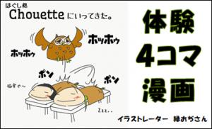 マッサージ口コミ漫画