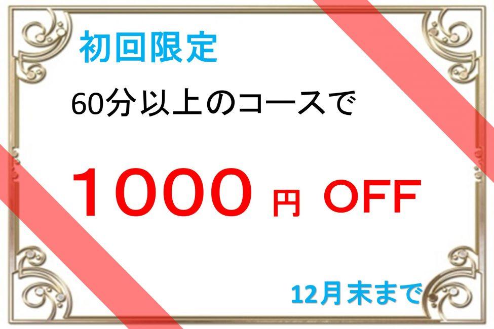 初回限定 60分以上のコースで1000円OFF